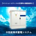 【マンション・オフィスの機能維持】産業用蓄電システム 製品画像