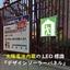 【電源/工事不要】ソーラー式夜間発光の防災倉庫看板 製品画像
