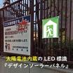 【電源/工事不要で導入可】夜間発光タイプの防災倉庫看板 製品画像