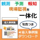 自然災害防災システム『ZEROSAI』 ※導入事例集をプレゼント 製品画像