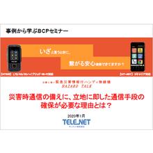 【資料】緊急災害情報付ハンディ無線機『ハザードトーク』 製品画像