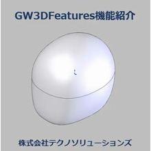 【動画紹介】SolidWorksアドイン「GW3D」フィギュア 製品画像