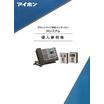 【導入事例集】IPネットワーク対応インターホン『IXシステム』 製品画像