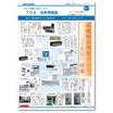 技術情報誌No.5 高機能汎用型リレー+お役立ち情報 製品画像