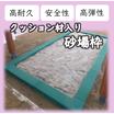 クッション材入り ゴム製の砂場枠 製品画像