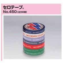 粘着テープ『セロテープNo.450(注文印刷)』 製品画像