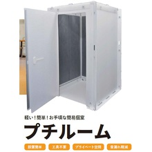 軽い・組立簡単・お手頃価格な吸音材付き簡易個室2 音漏れ軽減に 製品画像