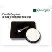 Zenith Polymer 波長校正用標準拡散反射板 製品画像