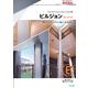 エキスパンションジョイントカバー「ビルジョンEシリーズ」カタログ 製品画像