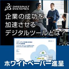ホワイトペーパー『スタートアップ企業とSMBのデジタル成熟度』 製品画像