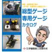 【技術ハンドブック進呈】検査工程の生産性向上 専用(総型)ゲージ 製品画像