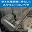 排水処理設備に特化したスクリューコンベヤ『HPSC』【※動画有】 製品画像