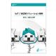 【IoT/M2Mソリューション事例】防災/減災分野 製品画像