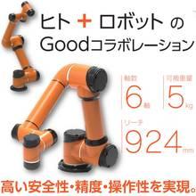 協働ロボット『AUBO-i5』可搬重量5kgタイプ 製品画像