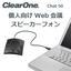 WEB会議を快適にするスピーカーフォン - Chat 50 製品画像