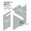 建築システム『ニスク ユニットボックス』 製品画像