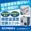 超小型 精密温湿度空調ユニット【SA-05】 製品画像