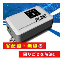 産業用電力線伝送装置『PLINE』  製品画像