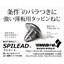 薄板用タッピンねじ SPILEAD (スピリード)    製品画像