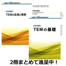 『TEMの基礎』『TEMの応用と事例』※希望者全員にプレゼント 製品画像