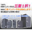 【最安値】三菱インバータの販売と盤設計製作  製品画像