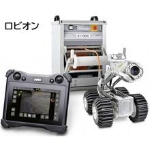 下水道管内検査 テレビカメラシステム『ロビオン』※デモ機あり 製品画像