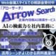 AIを活用した社内情報検索サービス『Arrow Search』 製品画像