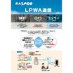 LPWA通信 製品画像