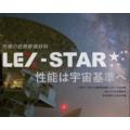 低熱膨張材料『LEX-STAR』 製品画像