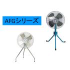 【エアモーター式工場扇(スタンドタイプ)】AFGシリーズ 製品画像