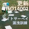 ISO14001の更新審査をお考えの方へ【※無料診断実施中!】 製品画像