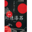 川連漆器 総合カタログ 製品画像