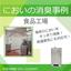 【排気のにおい消臭事例】食品工場 製品画像