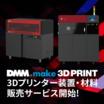 DMM.make3Dプリンター購入サービス販売 製品画像