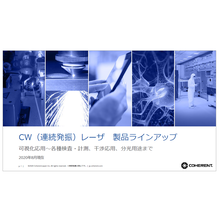 【資料】CW(連続発振)レーザ 製品ラインアップ 製品画像