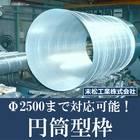 【Φ2500の大型対応可!】円筒型枠『エスケースパイラル鋼管』 製品画像