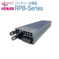 バッテリー充電器「RPB Series」 製品画像