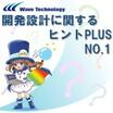 ヒント集『開発設計に関するヒントPLUS No.1』 製品画像
