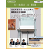 【個別受注生産システム】導入事例 昇降機製造 ダイコー株式会社様 製品画像