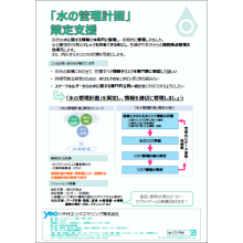 「水の管理計画」策定支援 製品画像