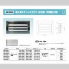 有限会社エアウイン『換気製品カタログ』 製品画像