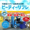 可搬型バッテリー自動再生装置 ビーティーリフレ/レンタル 製品画像