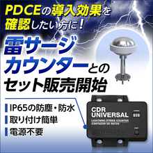 避雷針の導入効果も見える化『雷サージカウンター』 製品画像