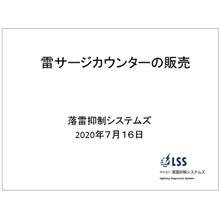 【資料】雷サージカウンターの販売 製品画像