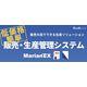 販売・生産管理システム『MarianEX』マリアン 製品画像