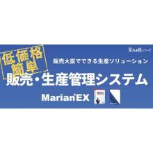 販売・生産管理システム『Marian(R)EX』 製品画像