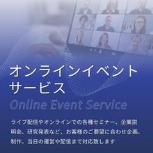 オンラインイベントサービスのご案内 製品画像