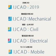AutoCAD互換CAD 【IJCAD】 製品画像