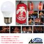 電球形LEDランプはだんじり灯入れ曳行提灯用LEDランプ34g! 製品画像