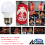 DC定電圧LEDランプ12~24Vバッテリー広配光だんじりや提灯 製品画像